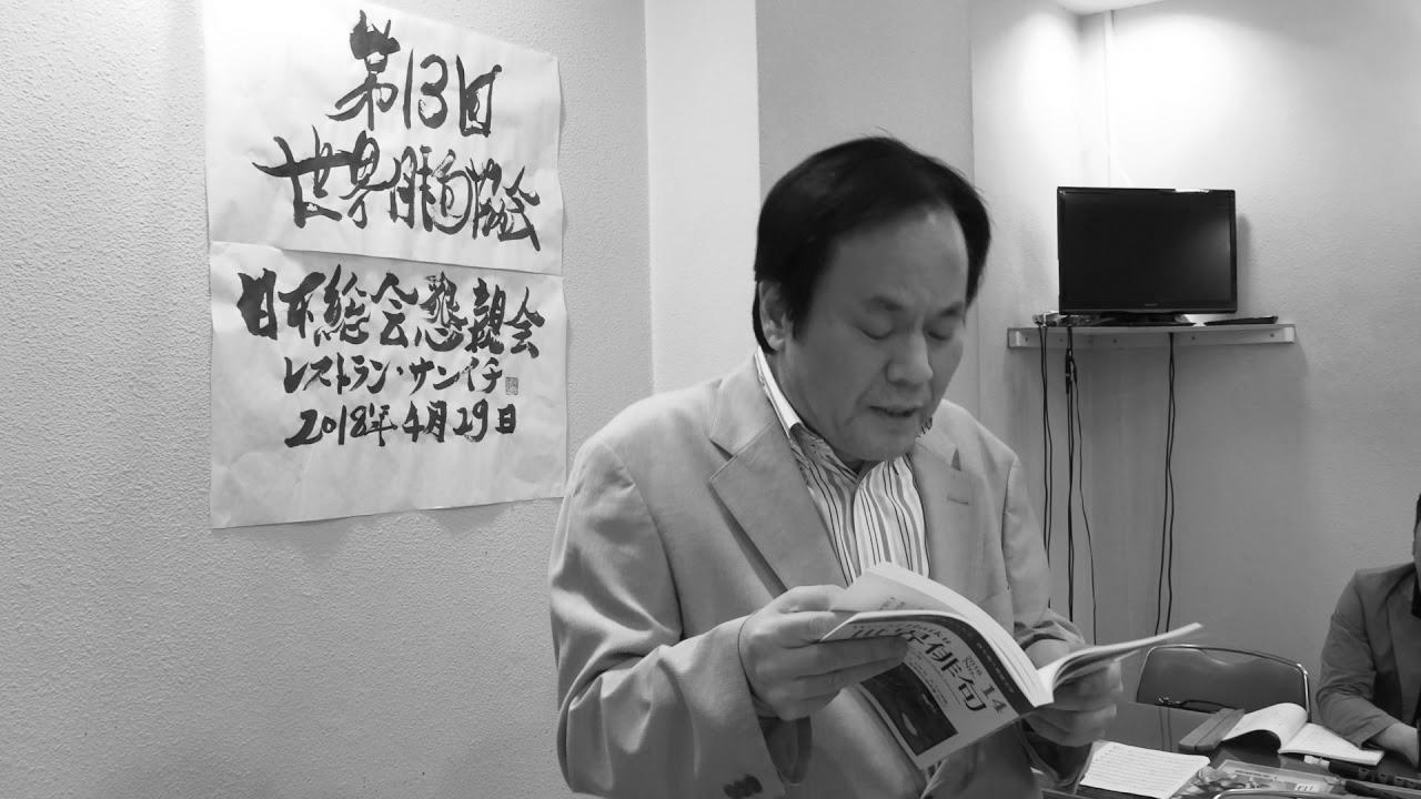Ban'ya Natsuishi (Giappone) - ita/giapponese